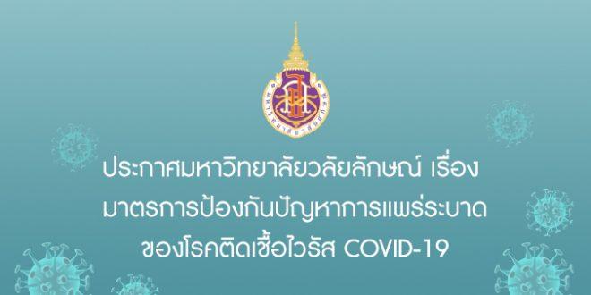 ป้องกัน COVID-19