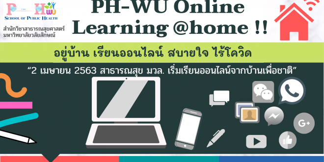PH-WU Online learning @home !!
