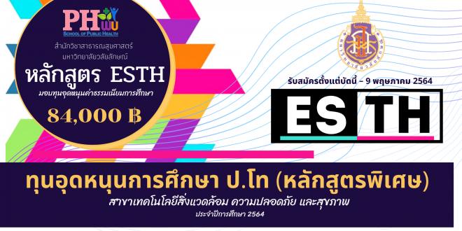 ทุนการศึกษา ESTH