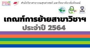 เกณฑ์การย้ายสาขาวิชาฯ ประจำปี 2564