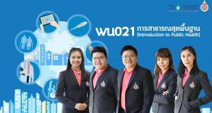 ThaiMOOC รายวิชา การสาธารณสุขพื้นฐาน
