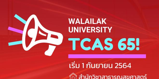 TCAS65 PHWU